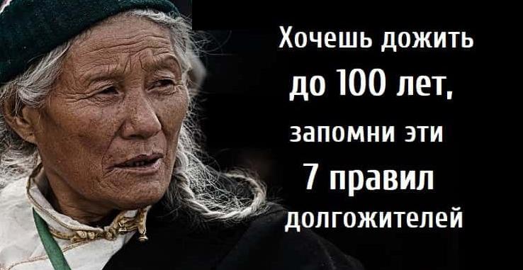 Хочешь дожить до 100 лет, запомни эти 7 правил долгожителей