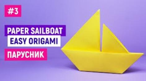 🚢 DIY🚢 ОРИГАМИ КОРАБЛИК из бумаги / Простые поделки для школы и сада/ Как сделать лодку Origami Boat