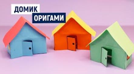🏠 СУПЕР 🏠 ДОМИК из бумаги 🏠 / Как сделать из бумаги объемный оригами домик / Paper origami house