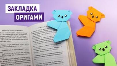 📚DIY ЗАКЛАДКИ ДЛЯ КНИГ из бумаги / Оригами легкие поделки для школы / Как сделать закладку для книги