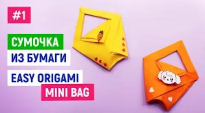 🍒DIY🍒 Как сделать СУМОЧКУ из бумаги А4 своими руками 🍒/ Оригами сумочка для подарка / Легкие поделки