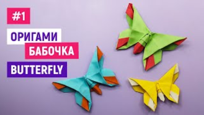🦋 DIY ОРИГАМИ 3D БАБОЧКА 🦋 Как сделать бабочку из бумаги 🦋 Origami paper butterfly 🦋Легкие поделки