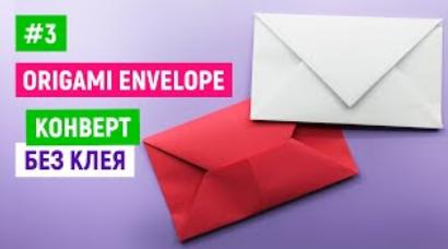 🔥 СУПЕР 🔥 КОНВЕРТ ИЗ БУМАГИ 🔥 Как сделать конвертик оригами без клея 🔥 Легкие поделки своими руками