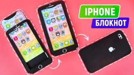 🔥СУПЕР🔥БЛОКНОТ ТЕЛЕФОН iPhone для школы своими руками🔥Как сделать блокнотик из бумаги🔥Легкие поделки