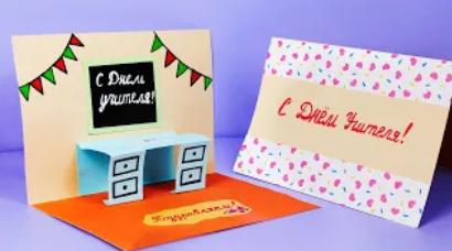 🌼 ДЕНЬ УЧИТЕЛЯ 🌼 ЛУЧШАЯ ОТКРЫТКА с сюрпризом своими руками🌼 / Как сделать подарок учителю из бумаги