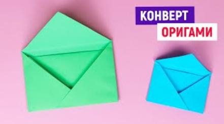 🌷 DIY ЗА 1 МИНУТУ 🌷 ОРИГАМИ КОНВЕРТ ИЗ БУМАГИ 🌷 Как сделать конвертик 🌷 Легкие поделки своими руками