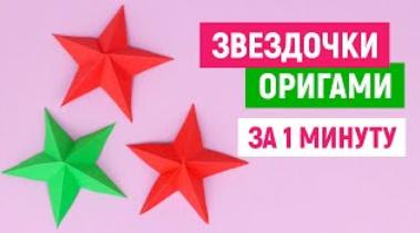 ⭐ ОБЪЕМНАЯ ЗВЕЗДА ИЗ БУМАГИ ⭐ Как сделать оригами звезду ⭐Легкие поделки своими руками⭐Origami star
