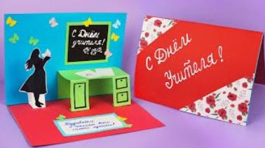 🎁Открытка на День Учителя своими руками 🎁 Как сделать подарок учителю из бумаги🎁 3Д Открытка учителю