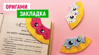 📚 ОРИГАМИ Закладка для книги из бумаги 📚 Diy Поделки для школы своими руками📚 Как сделать закладку