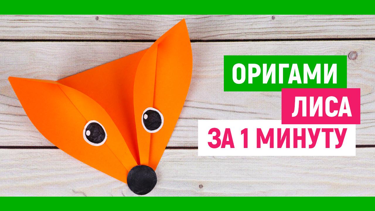 🦊 ЗА 1 МИНУТУ 🦊 оригами 🦊ЛИСА из бумаги / DIY ORIGAMI PAPER FOX / Как сделать лису / Поделки животные
