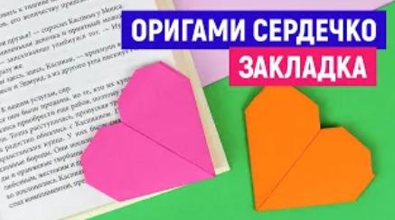 📚DIY ЗАКЛАДКА СЕРДЦЕ из бумаги БЕЗ КЛЕЯ📚Как сделать подарок оригами сердечко закладку своими руками