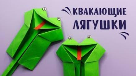 🐸Оригами Лягушка Бумажная игрушка антистресс из бумаги🐸DIY Paper Frog Origami toy🐸Поделки самоделки