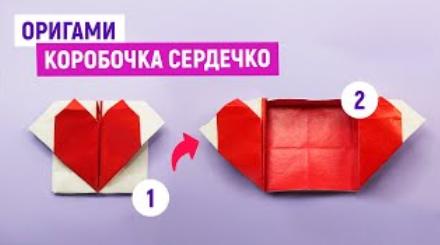 🎁Оригами КОРОБОЧКА СЕРДЦЕ из бумаги🎁Как сделать коробочку с сердечком🎁Origami Paper Heart Box