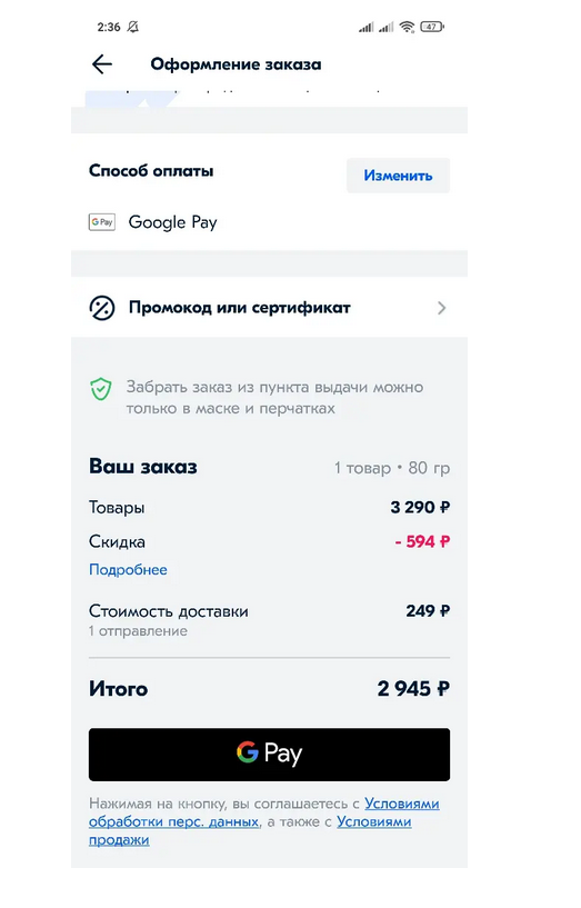 Как получить скидку 300 рублей на Озон по промокоду на первый и следующие заказы