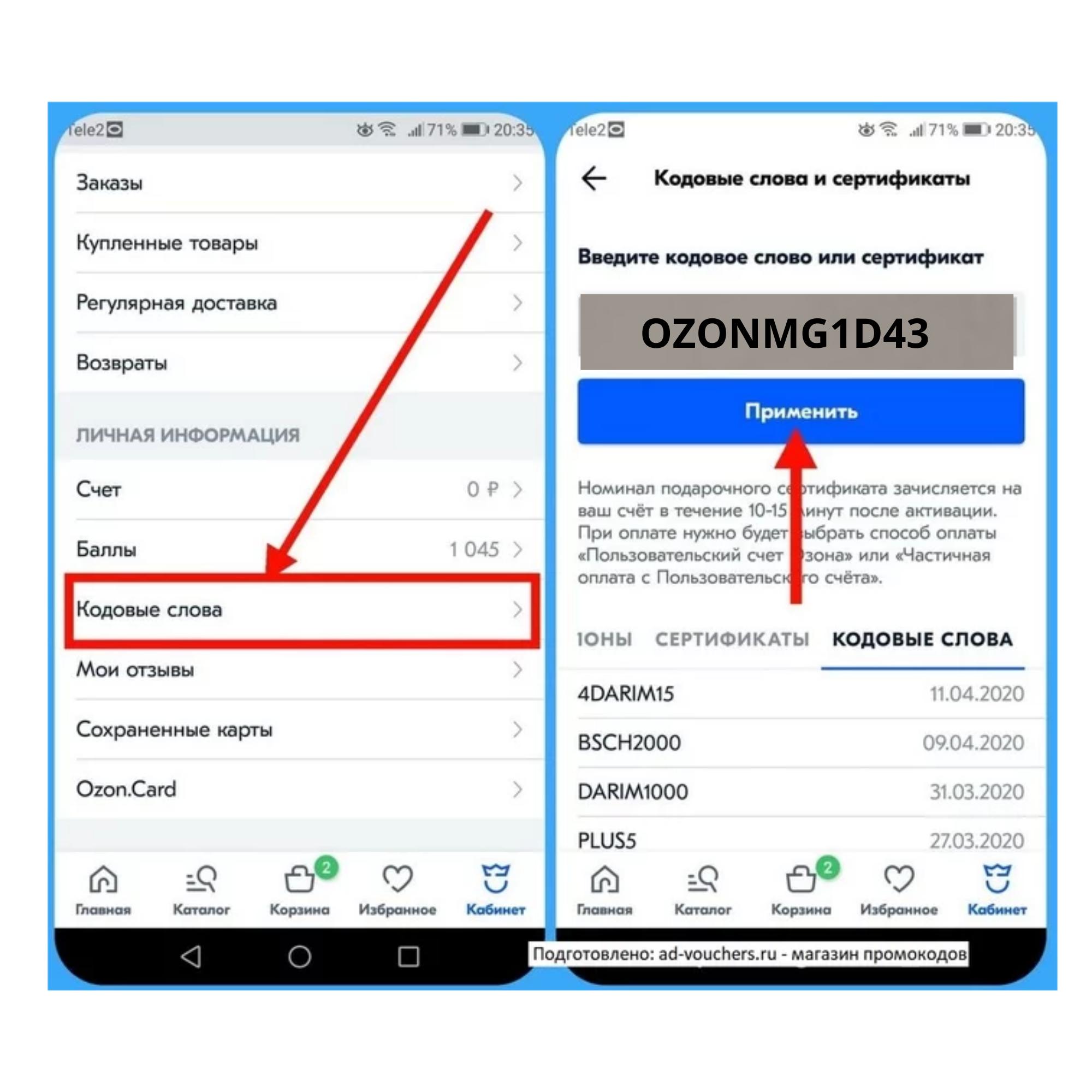 Ваш промокод Озон на первый заказ OZONMG1D43 получите 300 баллов (1 балл = 1 руб.)